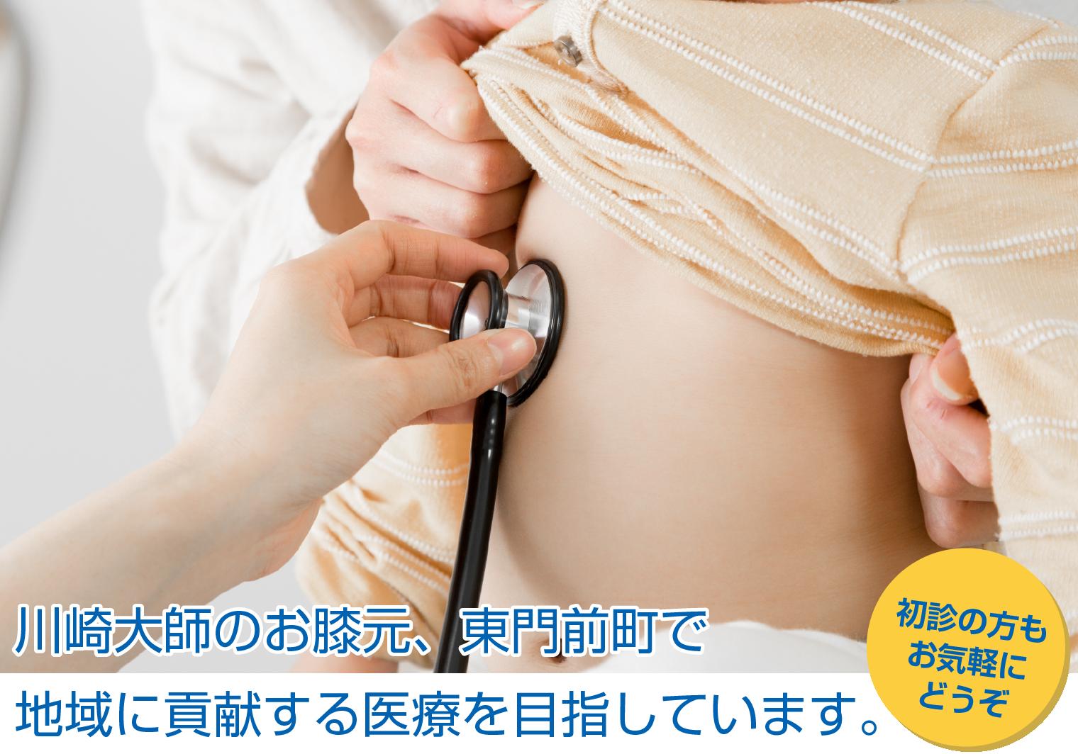 川崎大師のお膝元、東門前町で地域に貢献する医療を目指しています。